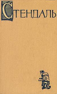 Стендаль Стендаль. Собрание сочинений в пятнадцати томах. Том 7 цены онлайн