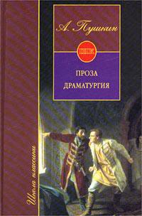 А. Пушкин А. Пушкин. Проза. Драматургия