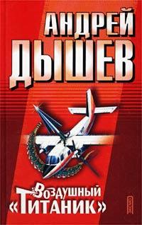 Андрей Дышев Воздушный `Титаник`
