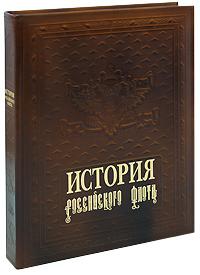В. Ю. Грибовский, А. А. Раздолгин История российского флота (подарочное издание)