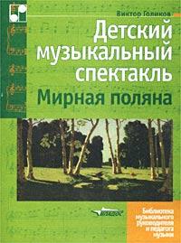 Виктор Голиков Детский музыкальный спектакль `Мирная поляна`