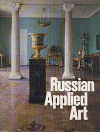 Russian Applied Art. Eighteenth to Early Twentieth Century история xx века на английском языке комплект из 3 книг