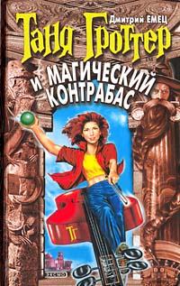 Дмитрий Емец Таня Гроттер и магический контрабас дмитрий емец таня гроттер и магический контрабас