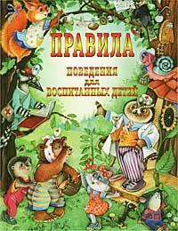 Г. П. Шалаева, О. М. Журавлева, О. Г. Сазонова Правила поведения для воспитанных детей библия для детей шалаева г п