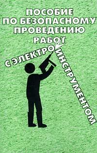 Автор не указан Пособие по безопасному проведению работ с электрифицированным инструментом цена в Москве и Питере