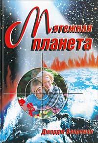 Джордж Вандеман Мятежная планета