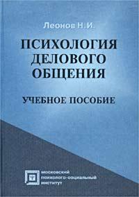 Леонов Н. И. Психология делового общения