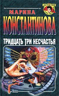 Марина Константинова Тридцать три несчастья марина константинова тридцать три несчастья
