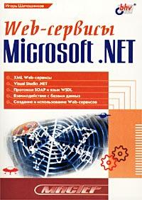 Игорь Шапошников Web-сервисы Microsoft .NET xml net
