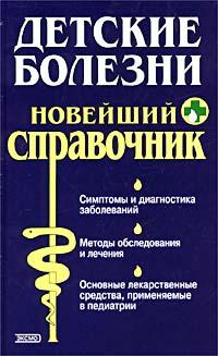 Детские болезни. Новейший справочник