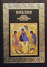 Автор не указан Библия. 2000 лет в мировом изобразительном искусстве автор не указан библия