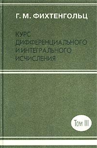 Г. М. Фихтенгольц Курс дифференциального и интегрального исчисления. Том III а в васильев дифференциальная геометрия курс лекций по приложениям дифференциального исчисления к геометрии чит в имп казан ун те в 1904 г
