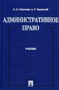 Б. Н. Габричидзе, А. Г. Чернявский Административное право
