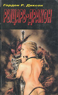 лучшая цена Гордон Р. Диксон Рыцарь-Дракон