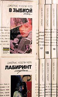 Джеймс Хэдли Чейз. Полное собрание сочинений в 32 томах. Том 3. Наперегонки со Смертью   Чейз Джеймс Хедли