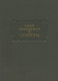 Адам Мицкевич Адам Мицкевич. Сонеты