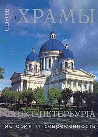 С.Шульц Храмы Санкт-Петербурга. История и современность