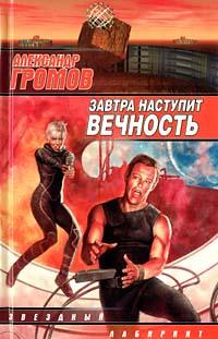 Александр Громов Завтра наступит вечность