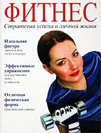 Зорина И. В. Фитнес. Стратегия успеха в личной жизни