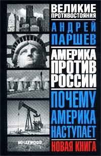 Андрей Паршев. Почему Америка наступает