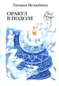 Татьяна Нелюбина Оракул в подоле
