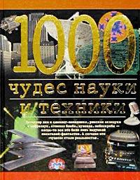 Книга 1000 чудес науки и техники. Станислав Зигуненко, Андрей Низовский