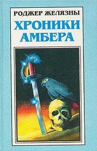 Хроники Амбера. В пяти книгах. Книга 5. Рыцарь Теней. Принц Хаоса