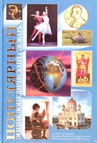 цены на Автор не указан Популярный энциклопедический словарь  в интернет-магазинах