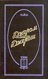 цена на Джером Клапка Джером Джером Клапка Джером. Избранные произведения в 3 томах. Том 2