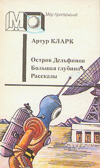 Артур Кларк Остров Дельфинов. Большая глубина. Рассказы
