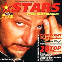 цена на Stars Of The Discotheques. Звезды дискотек