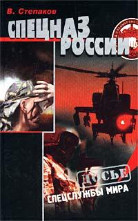 В. Степаков Спецназ России