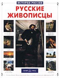 Русские живописцы. Анатолий Сергеев