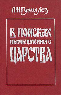 Л. Н. Гумилев В поисках вымышленного царства