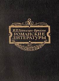 И. Н. Голенищев-Кутузов Романские литературы