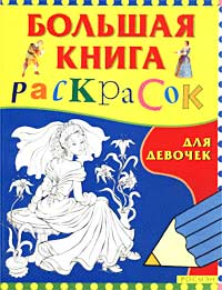 Автор не указан Большая книга раскрасок для девочек