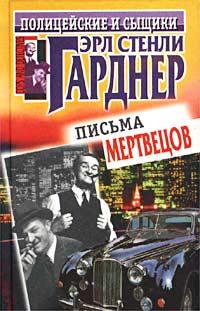 Эрл Стенли Гарднер Письма мертвецов