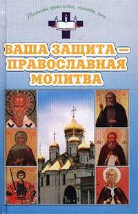Татьяна Аксенова Ваша защита - православная молитва