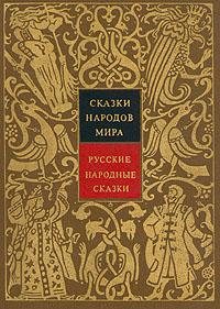 Сказки народов мира. Русские народные сказки. Том 1