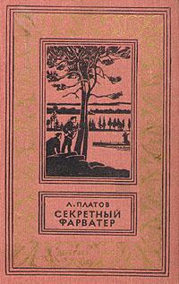 Л. Платов Секретный фарватер