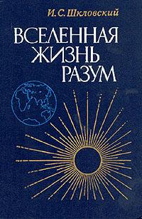 И. С. Шкловский Вселенная. Жизнь. Разум