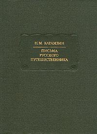 Н. М. Карамзин Письма русского путешественника