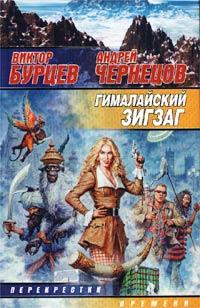 Виктор Бурцев, Андрей Чернецов Гималайский зигзаг