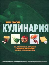 Betty Crocker. Кулинария. Все, что нужно знать о продуктах и технологии приготовления полезных и изысканных блюд
