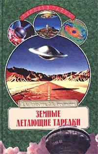 В. А. Чернобров, С. В. Александров Земные летающие тарелки
