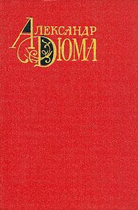 Александр Дюма Александр Дюма. Собрание сочинений в двенадцати томах. Том 5