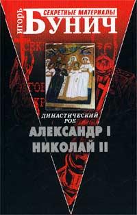 Игорь Бунич Династический рок игорь бунич полигон сатаны