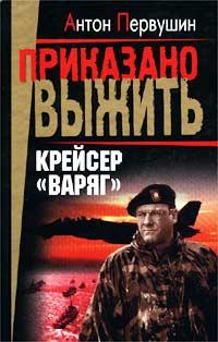 Антон Первушин Крейсер `Варяг` звезда модель крейсер варяг 9014