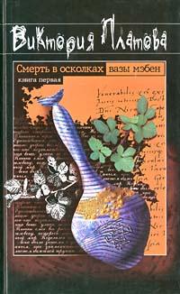 Виктория Платова Смерть в осколках вазы мэбен. Книга первая
