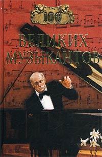 Дмитрий Самин 100 великих музыкантов